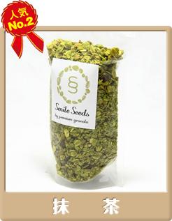 人気商品第2位「抹茶グラノーラ」